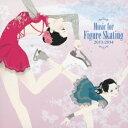 【送料無料】最新!フィギュア・スケート・ミュージック 2013~2014 [ (V.A.) ]