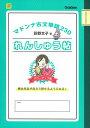 マドンナ古文単語230れんしゅう帖 パワーアップ版 (大学受...