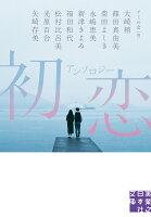 アンソロジー 初恋 (実業之日本社文庫)