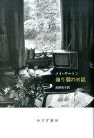 独り居の日記 新装版(9784622085584)