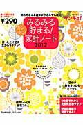 【送料無料】みるみる貯まる!カンタン家計ノート(2012)
