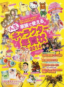 【送料無料】家族で使える人気キャラクター年賀状(2014) [ 講談社 ]