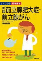 【バーゲン本】新版前立腺肥大症・前立腺がんーよくわかる最新医学