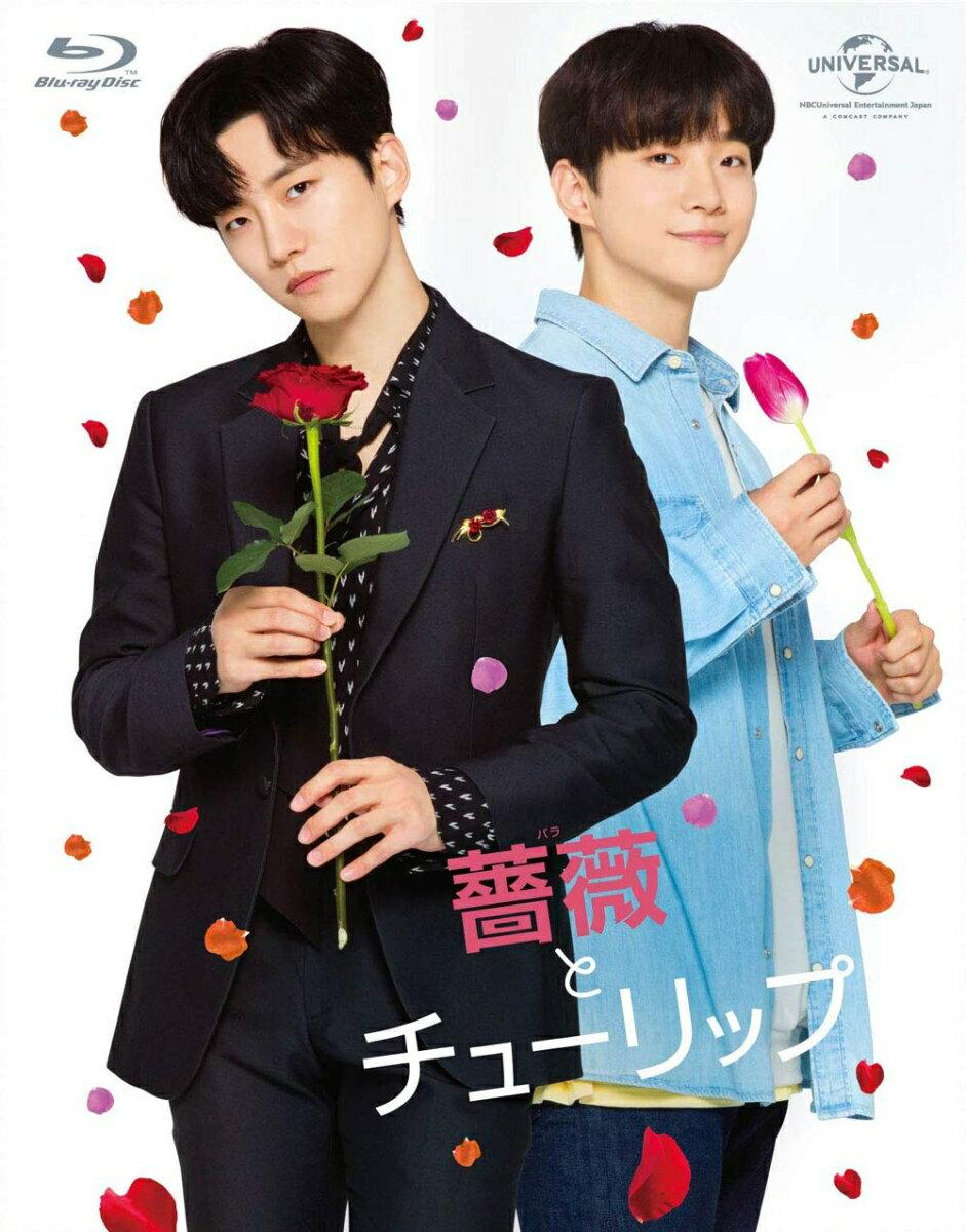 薔薇とチューリップ スペシャル Blu-ray BOX<2枚組特典ディスク付 B(プレミアムイベント2回目・メイキング他)>(初回限定版)【Blu-ray】