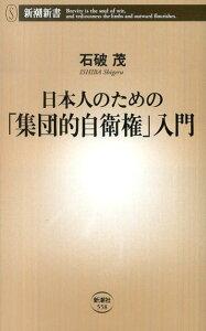 【楽天ブックスならいつでも送料無料】日本人のための「集団的自衛権」入門 [ 石破茂 ]