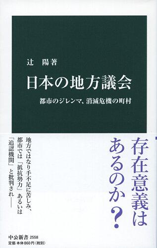 日本の地方議会
