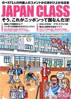 JAPAN CLASS 第16弾 そう、これがニッポンって国なんだヨ!