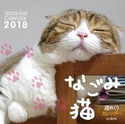 カレンダー2018 週めくり なごみ猫