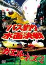 DVD>バス釣り水面決戦カエルVSネズミ (<DVD>) [ 大津清彰 ]