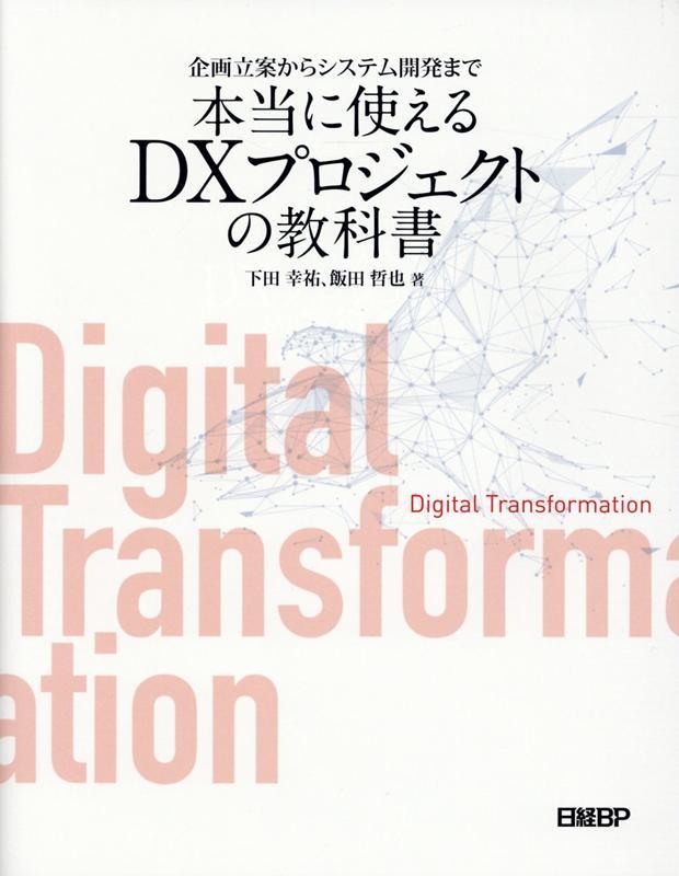 経営, 経営戦略・管理  DX