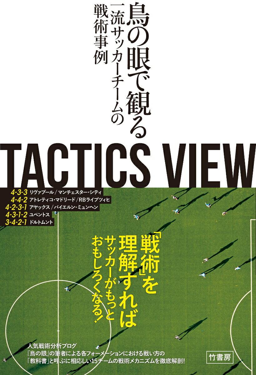 TACTICS VIEW ~鳥の眼で観る一流サッカーチームの戦術事例~画像