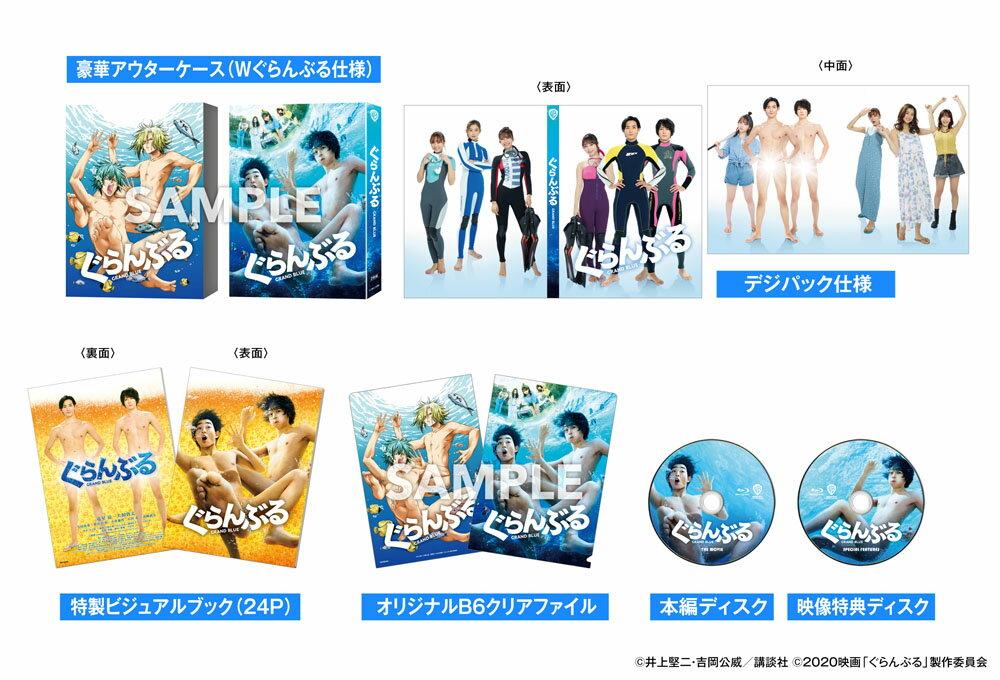 【初回仕様】ぐらんぶるブルーレイプレミアム・エディション(2枚組) 【Blu-ray】