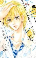 9784088675589 - 【あらすじ】『ハニーレモンソーダ』  41話(11巻)【感想】