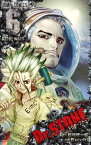 Dr.STONE 6 (ジャンプコミックス) [ Boichi ]