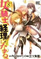 女騎士、経理になる。 8巻