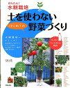 【送料無料】土を使わないはじめての野菜づくり [ 中島水美 ]