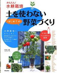 【送料無料】土を使わないはじめての野菜づくり