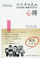 ベトナム人が日本企業に就職するための心得