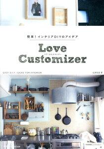 【送料無料】Love Customizer [ 石井佳苗 ]