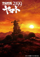 劇場上映版「宇宙戦艦ヤマト2199」 Blu-ray BOX (特装限定版)【Blu-ray】