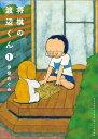 将棋の渡辺くん(1) (ワイドKC) [ 伊奈めぐみ ]