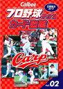 Calbeeプロ野球チップスカード図鑑 広島東洋カープ [ ザメディアジョンプレス ]の商品画像