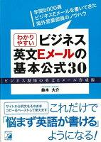 【バーゲン本】わかりやすいビジネス英文Eメールの基本公式30