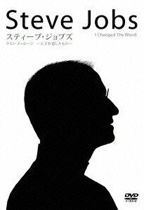 【送料無料】スティーブ・ジョブズ:ラスト・メッセージ 〜天才が遺したもの〜 [ スティーブ・ジ...