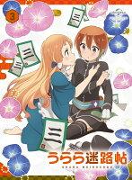 うらら迷路帖 第3巻(初回限定版)【Blu-ray】