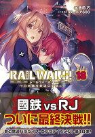 RAIL WARS! 18日本國有鉄道公安隊 (Jノベルライト文庫)
