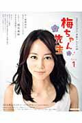 【送料無料】梅ちゃん先生(1) [ NHK出版 ]