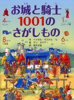 お城と騎士 1001のさがしもの