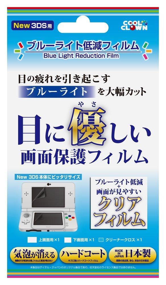 【3DS用】 ブルーライト低減フィルム(new3DS用)画像