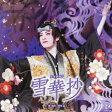 花組宝塚大劇場公演ライブCD「雪華抄」