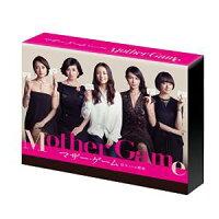 マザー・ゲーム 〜彼女たちの階級〜 DVD-BOX