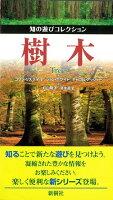 【バーゲン本】樹木ー知の遊びコレクション