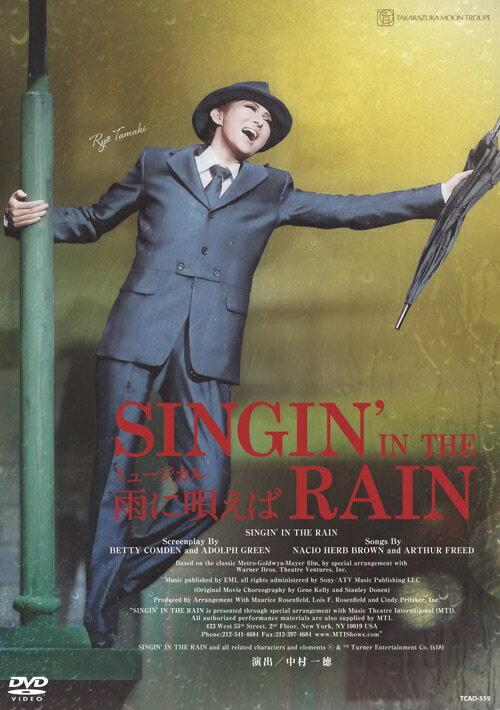 月組TBS赤坂ACTシアター公演 ミュージカル 『雨に唄えば』