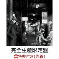 【先着特典】CAPTURE 〜歌舞伎町シャーロックEdition〜 (完全生産限定盤 CD+DVD) (B2ポスター付き)