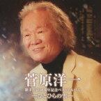 歌手生活50周年記念ベストアルバム -ひとひらの雪ー [ 菅原洋一 ]