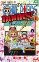 ONE PIECE DOORS! 1 (ジャンプコミックス)...