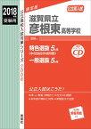 滋賀県立彦根東高等学校(2018年度受験用) (公立高校入試対策シリーズ)