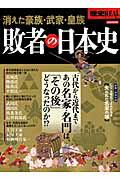 「歴史REAL 敗者の日本史」の表紙