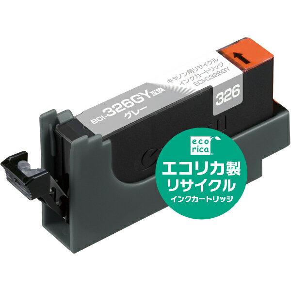 エコリカ キヤノン BCI-326G対応 Yリサイクルインクカートリッジ グレー(染料) ECI-C326GY