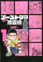 【送料無料】ゴーストママ捜査線(1)新装版
