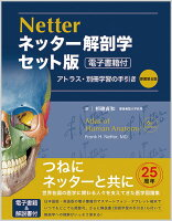 ネッター解剖学 セット版(電子書籍付)アトラス・別冊学習の手引き(原書第6版)