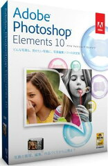 【送料無料】Photoshop Elements 10 日本語版 通常版