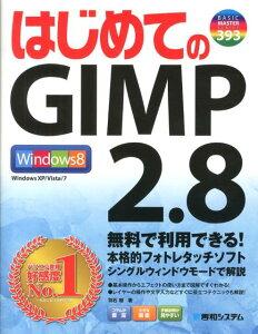 【送料無料】はじめてのGIMP 2.8 [ 羽石相 ]