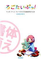 9784845625598 - ロゴデザインの参考になる書籍・本まとめ「考え方や制作過程・事例からロゴ制作を学ぶ」