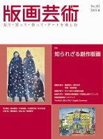 版画芸術183号(2019年春号)