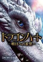 ドラゴンハート -明日への希望ー